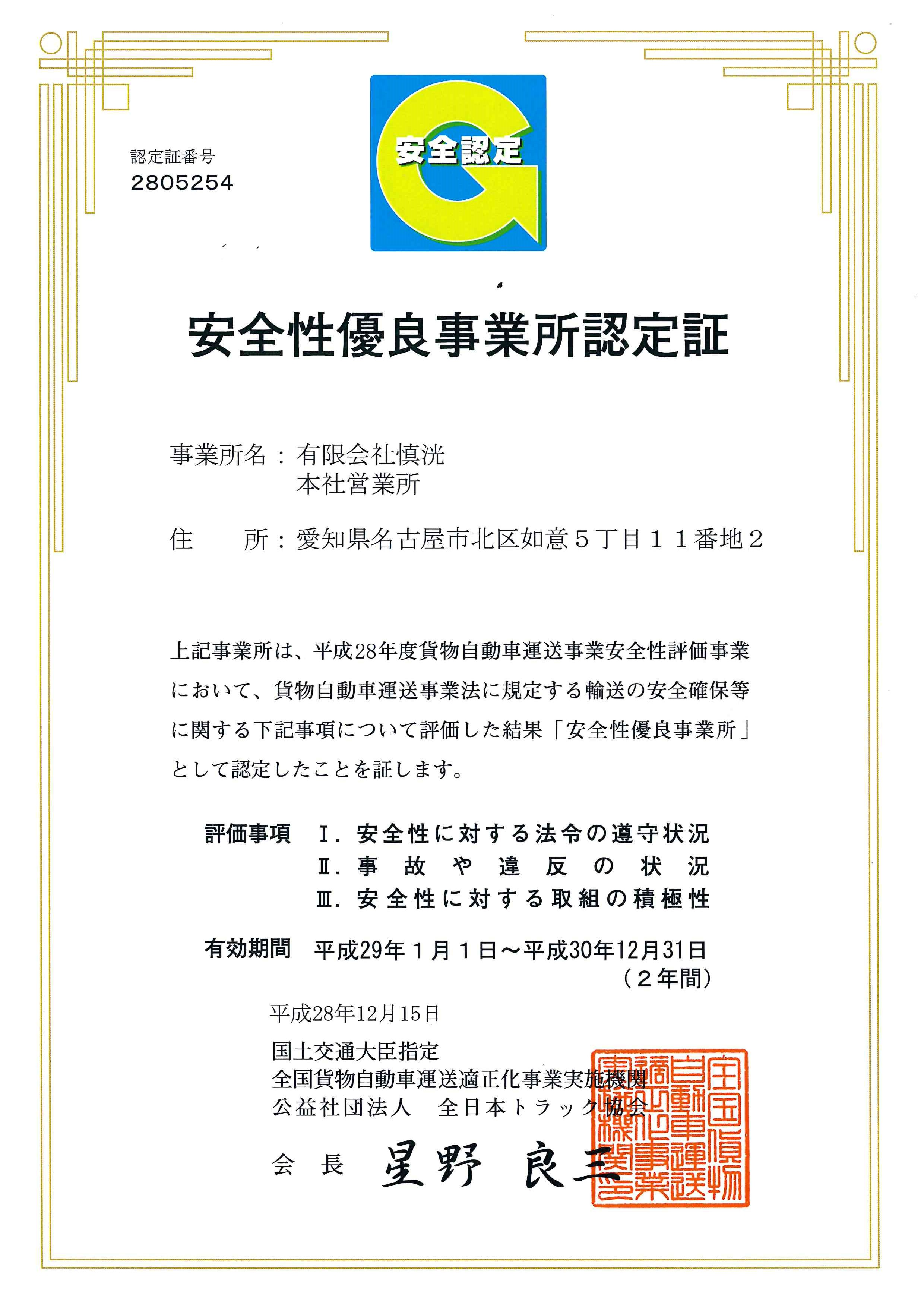2016年12月15日  Gマーク認定を取得しました