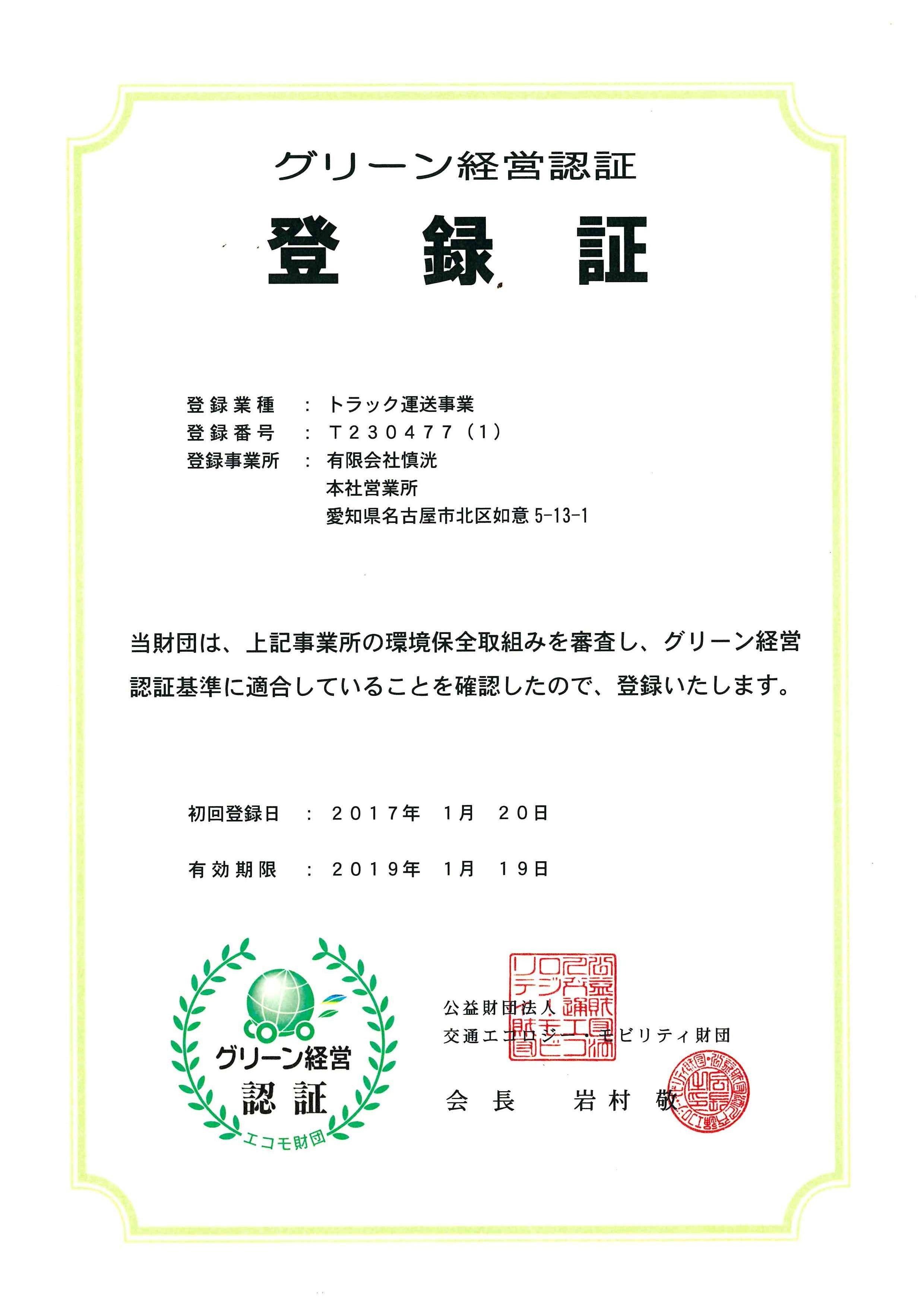 2017年1月20日 グリーン経営認証を取得しました