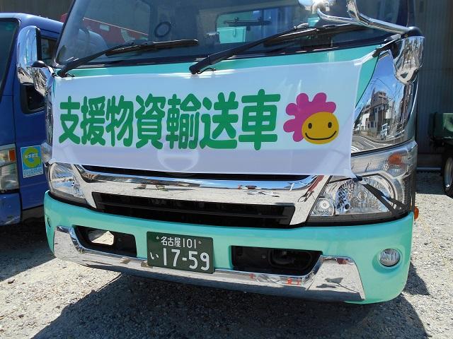 支援物資輸送車